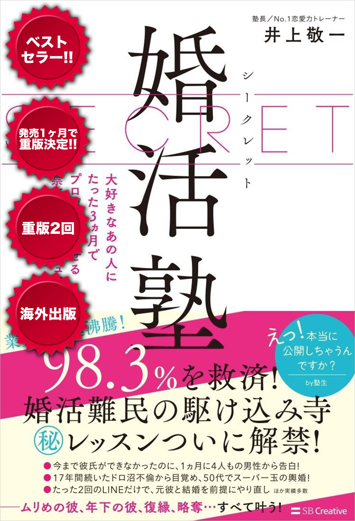 井上敬一の著書シークレット婚活塾