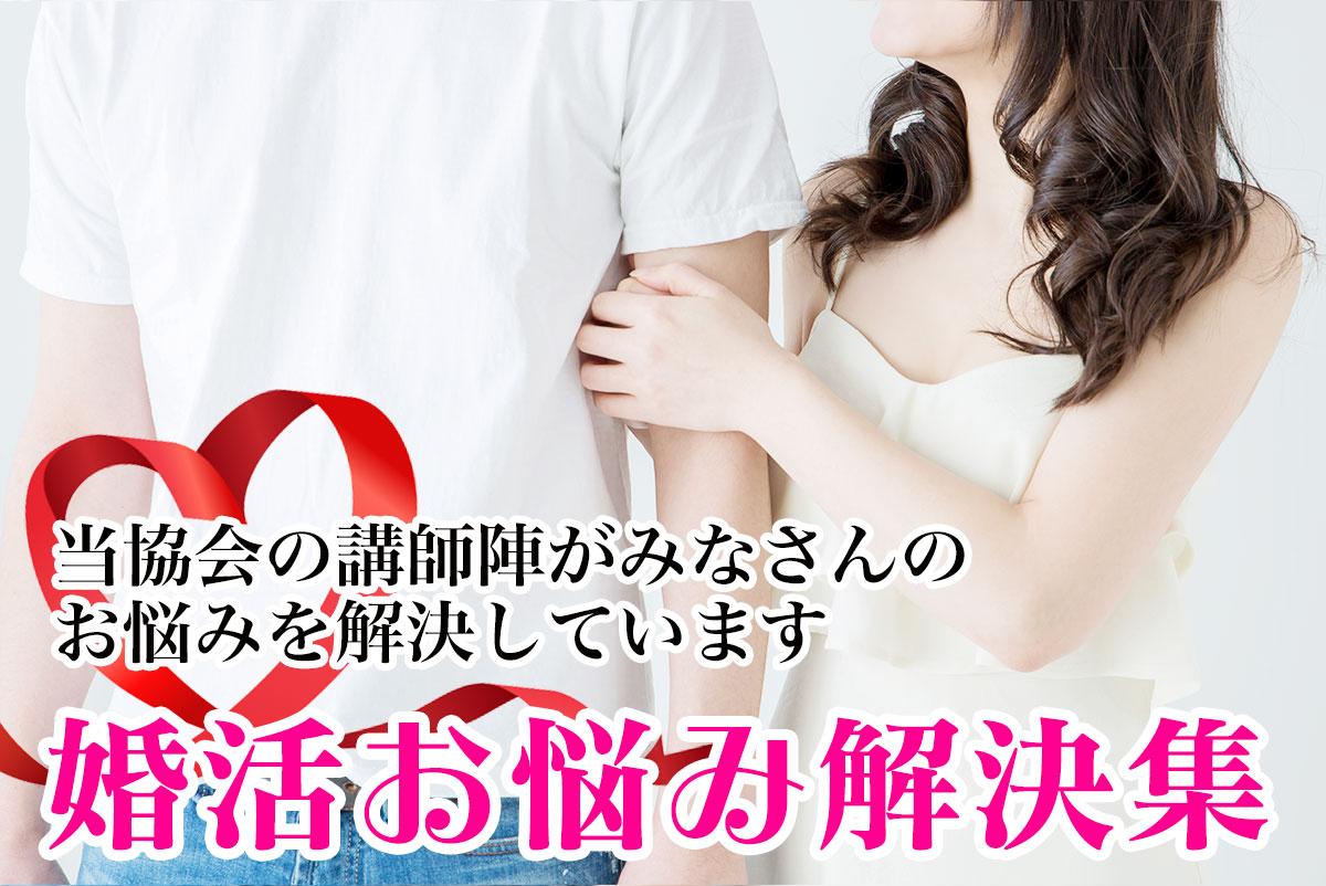 井上敬一の婚活お悩み解決集