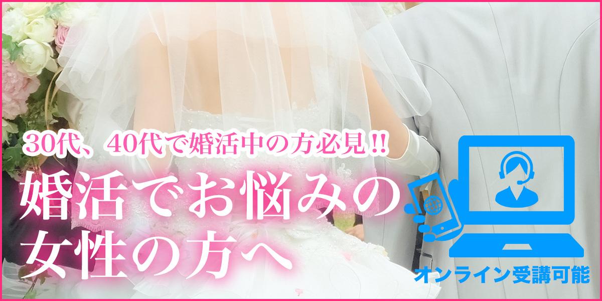 井上敬一|婚活でお悩みの女性の方へ