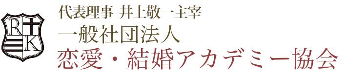 井上敬一の結婚・恋愛アカデミー協会 恋活・婚活を成功させたい女性のための協会です。