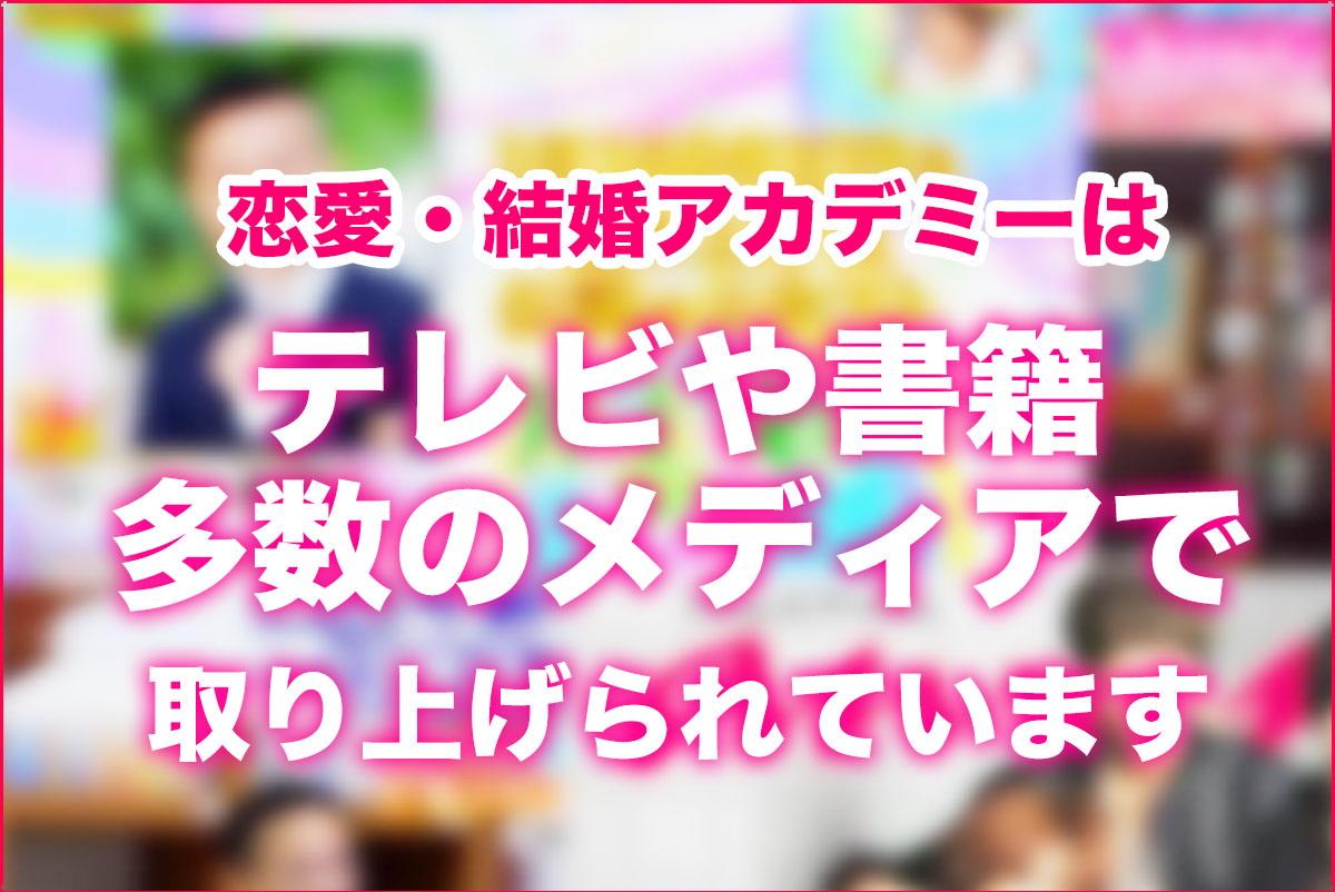 井上敬一の恋愛・結婚アカデミーはテレビや書籍多数のメディアで取り上げられています