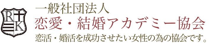 一般社団法人結婚・恋愛アカデミー協会 恋活・婚活を成功させたい女性のための協会です。
