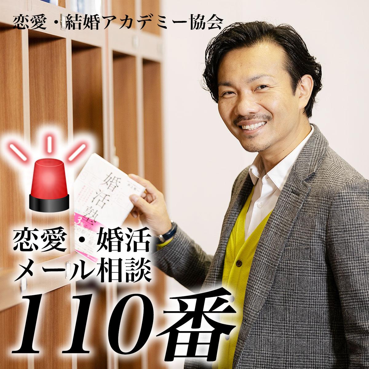 井上敬一の恋愛婚活メール相談110番