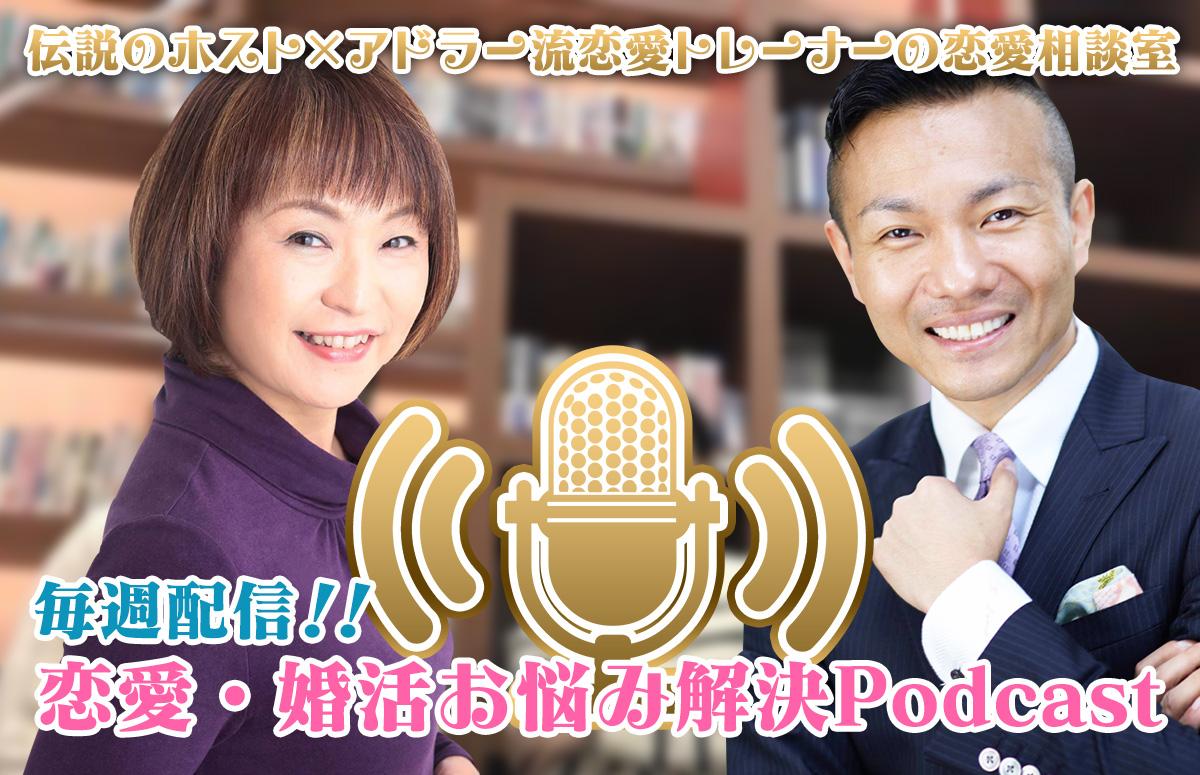 井上敬一とMIHOKOの恋愛・婚活お悩み解決Podcast