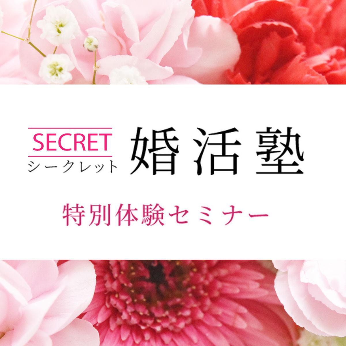 井上敬一のシークレット婚活塾特別体験セミナー