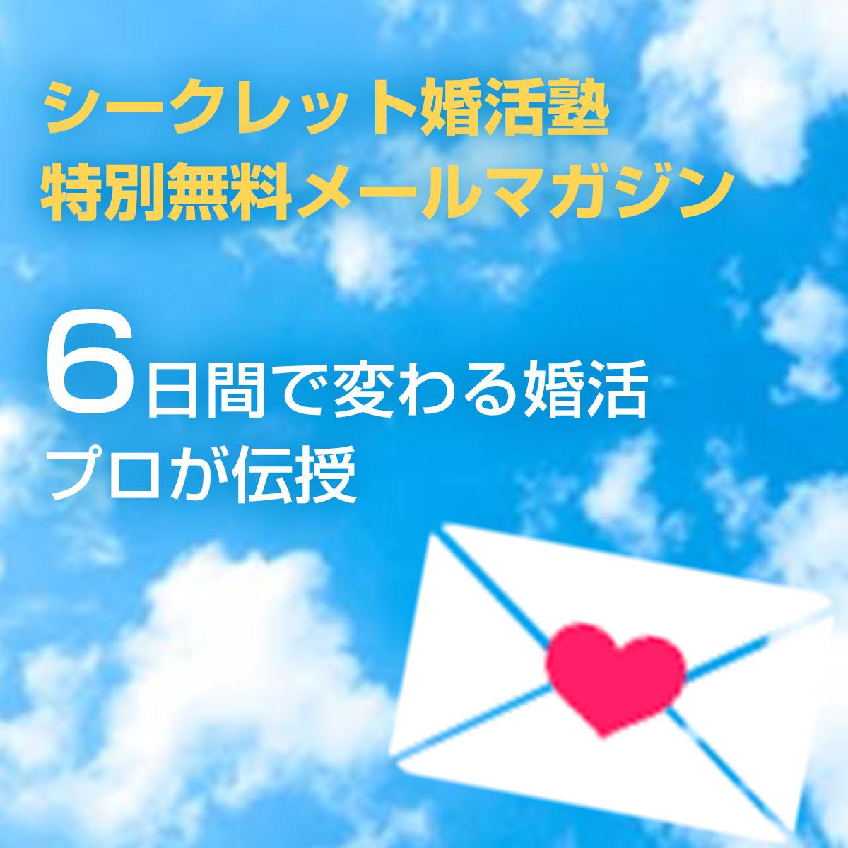 井上敬一のシークレット婚活塾特別無料メールマガジン