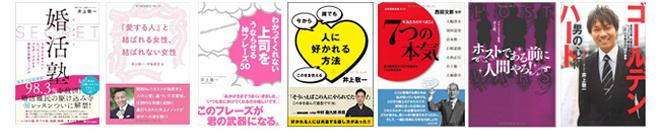 井上敬一の書籍一覧