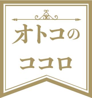 オトコのココロ研究所