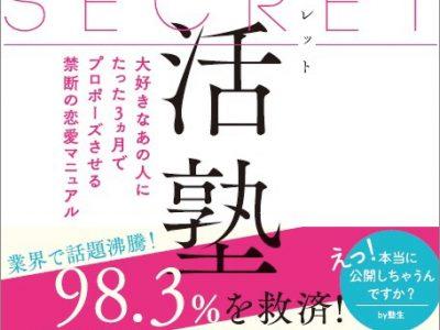 井上敬一著 SECRET(シークレット)婚活塾 プロの「惚れさせ屋」がいい男をつかまえる方法、教えますが9月25日発売