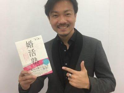 10月18日井上敬一「シークレット婚活塾」出版記念パーティー