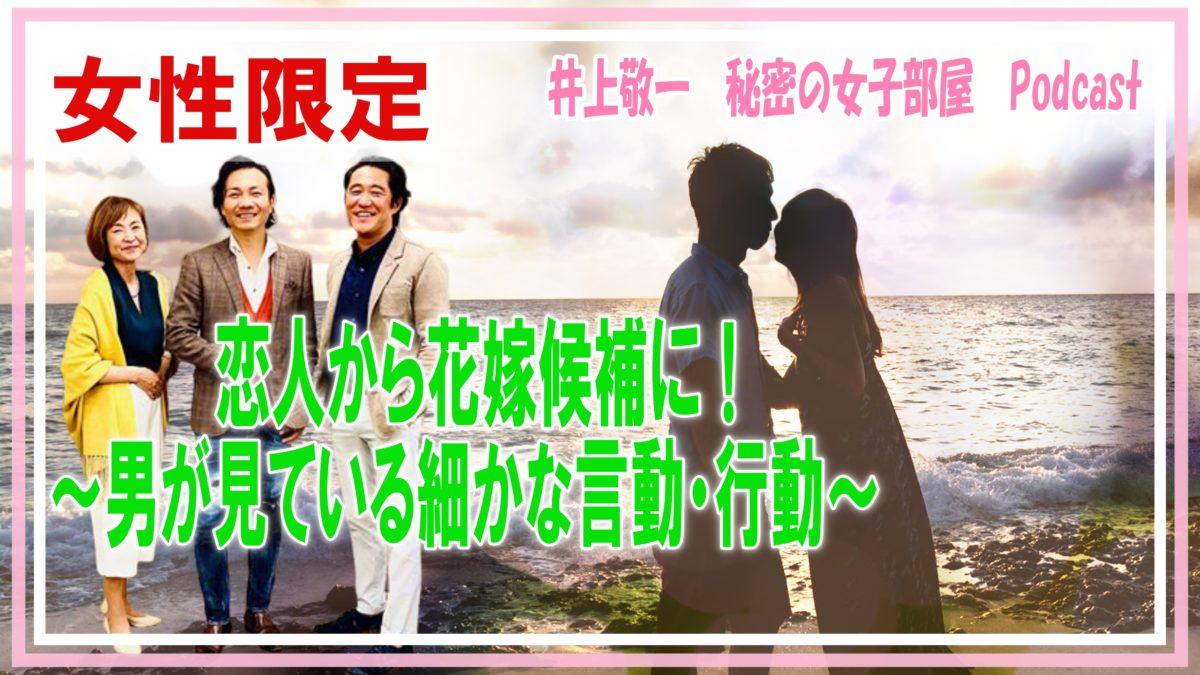 第181回 恋人から花嫁候補に!~男が見ている細かな言動・行動~